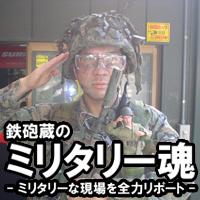 【ミリタリー魂】第57戦 サバゲーの勘違い