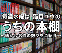 【うちの本棚】第五回 ライブマシーン/松森 正・狩撫麻礼