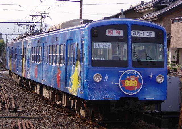 上信電鉄(群馬県)