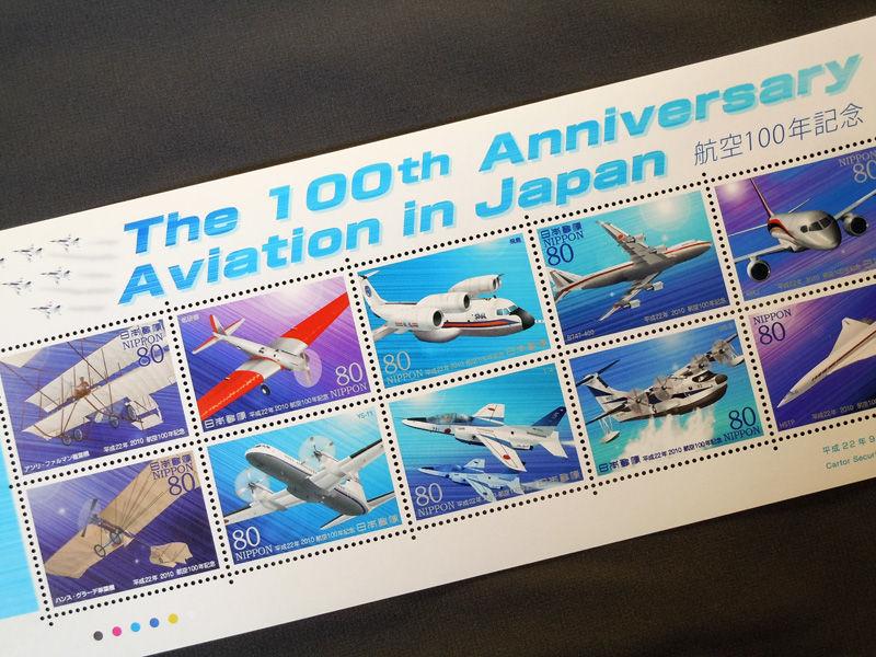 日本の航空100年記念切手
