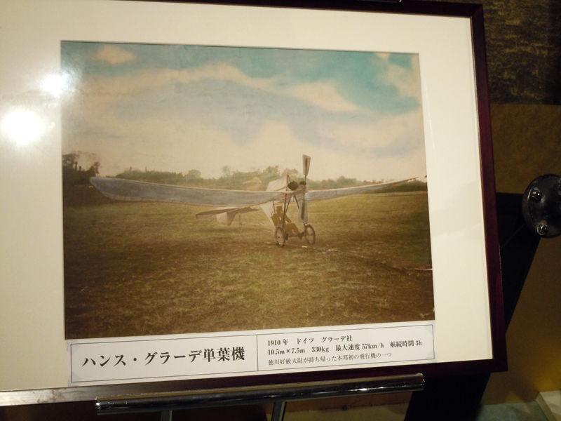 国立科学博物館が所蔵する、ハンス・グラーデ機の彩色写真