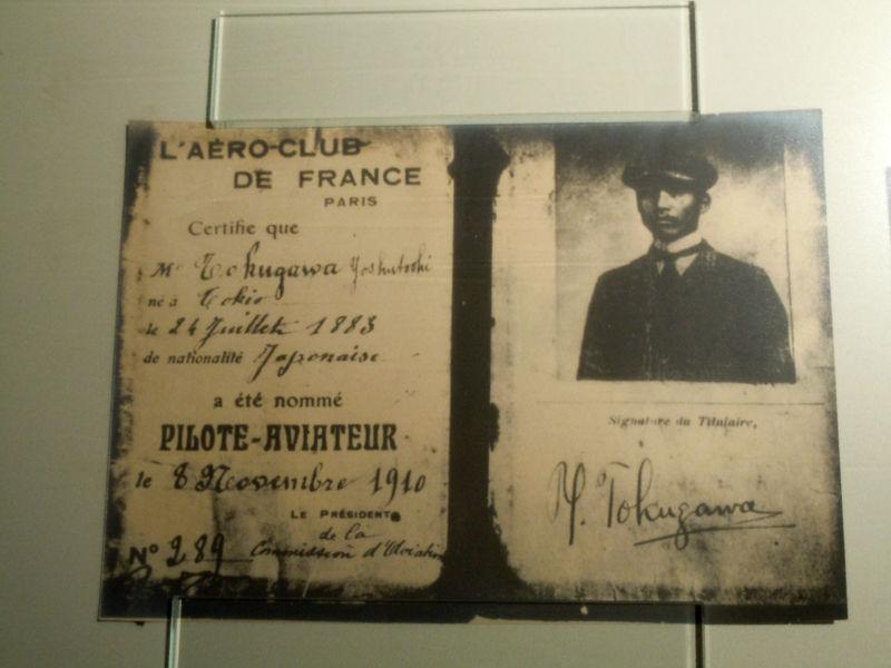 徳川大尉のパイロットライセンス