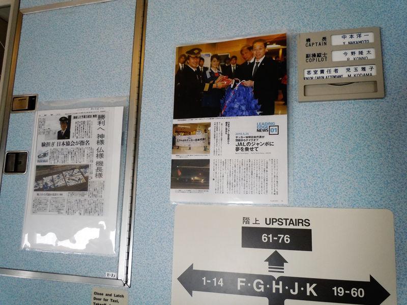1階席のギャレー脇に貼られていた新聞と雑誌の切り抜き