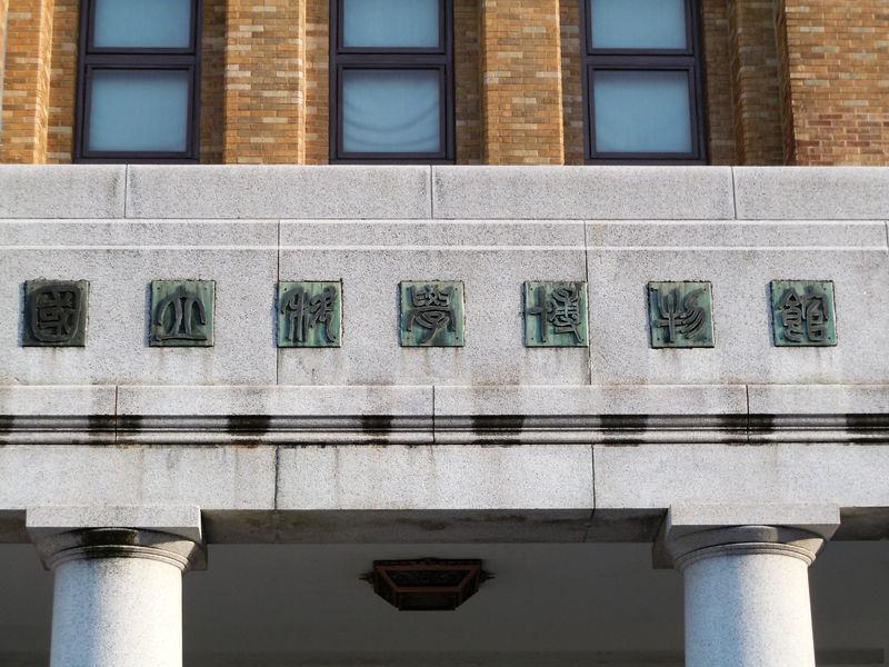 篆書体で書かれた「國立科学博物館」の文字