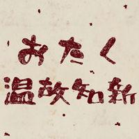 【おたく温故知新】第三回 戦隊ヒーローのルーツ