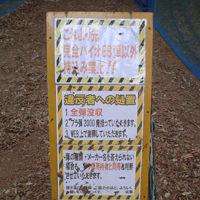【ミリタリー魂】第27回 東北地方太平洋沖大震災後のサバゲー