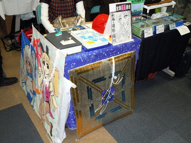 「コみケッとスペシャル5in水戸」でも展示された痛凧