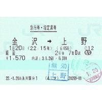 【ゆるりと鉄】第九回 鉄ヲタの誰もが通る「収集」の王道!