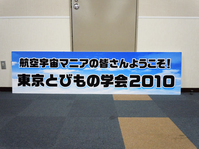 テレビ朝日系『タモリ倶楽部』の撮影に使用されたパネル