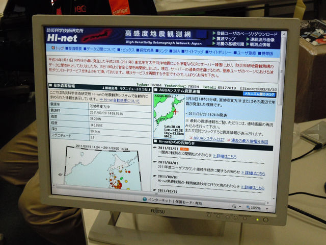 会場では緊急時に備え常に地震情報をチェック