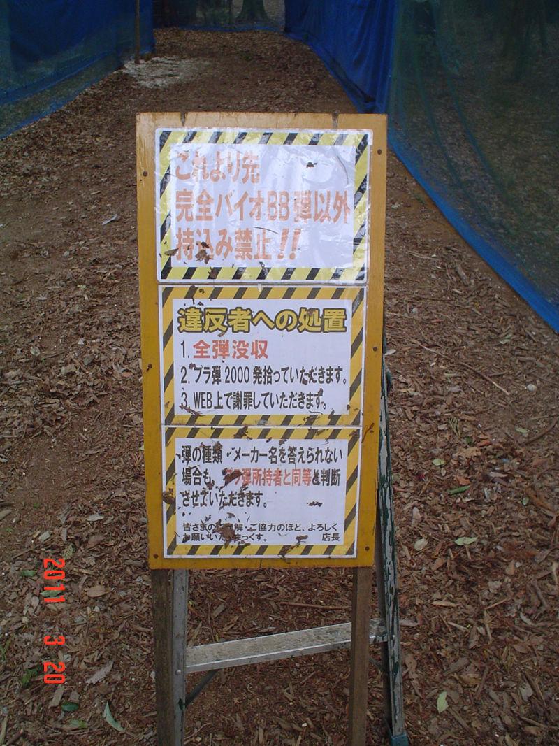 プラ弾禁止立て看板