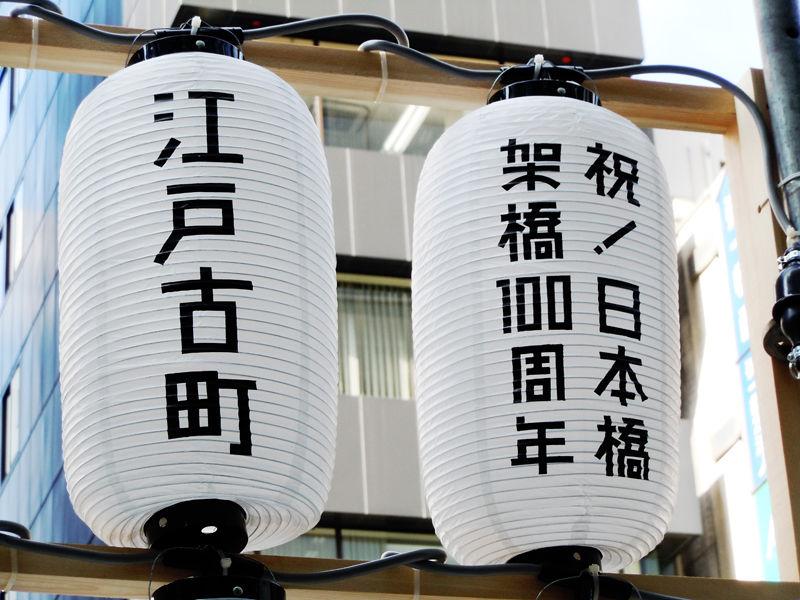現在の日本橋は2011年でちょうど架橋100周年を迎える