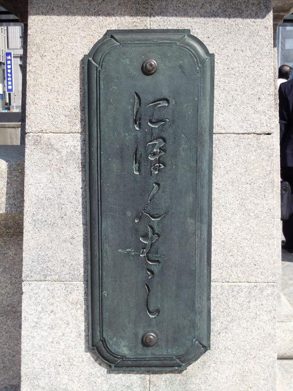 「日本橋」の橋名標は、最後の将軍徳川慶喜の揮毫によるもの