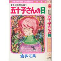 【うちの本棚】第六十五回 五十子さんの日/倉多江美