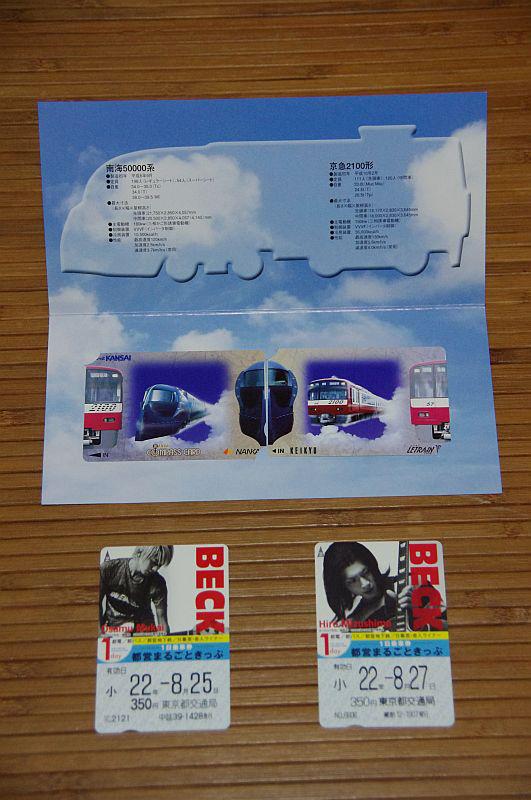 磁気カード