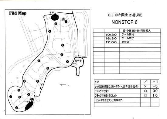 フィールド地図