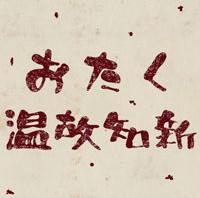 【おたく温故知新】第四回 江戸のフルアクションフィギュア
