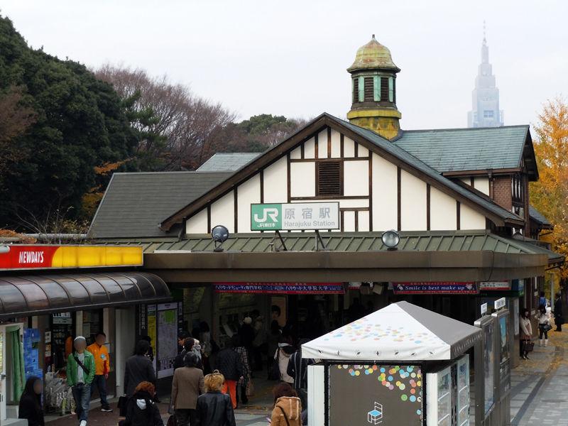 関東の駅百選にも選ばれる「原宿駅」
