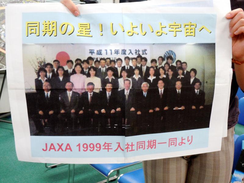 古川さんのJAXA(当時は宇宙開発事業団:NASDA)入社式の記念写真