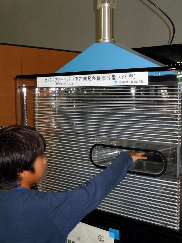 「スパークチェンバ(放電箱)」という、宇宙線を視覚的に観察することのできる装置