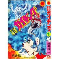 【うちの本棚】第七十八回 大空魔竜ガイキング/細井雄二