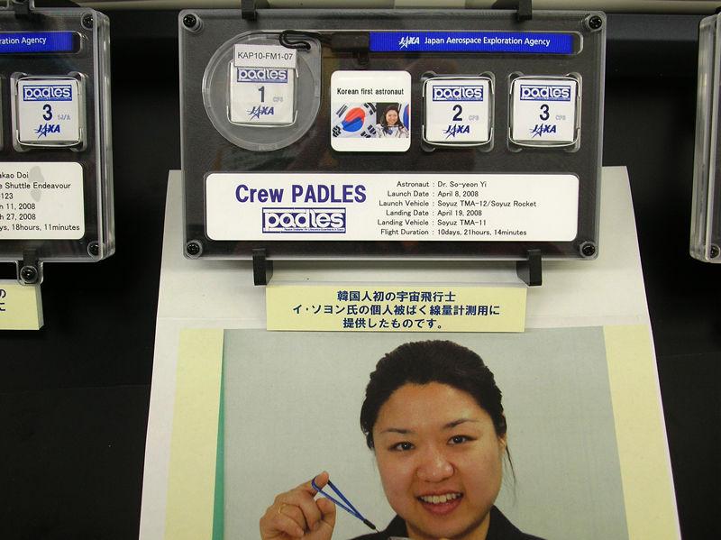 韓国人初の宇宙飛行士のイ・ソヨンさんの線量計