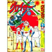 【うちの本棚】第七十七回 グロイザーX/パンチョス・石綿