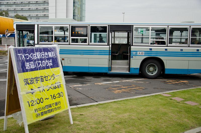 つくば駅から無料のシャトルバスが運行