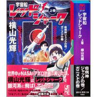 【うちの本棚】第八十四回 宇宙船レッドシャーク/横山光輝