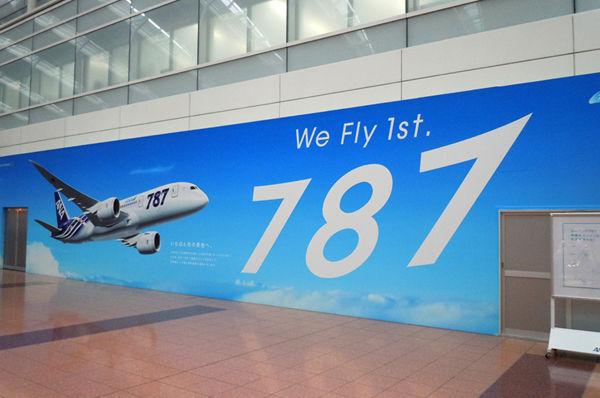 全日空が行なっていた「We Fly 1st.」……私達が最初に飛びますというキャンペーン