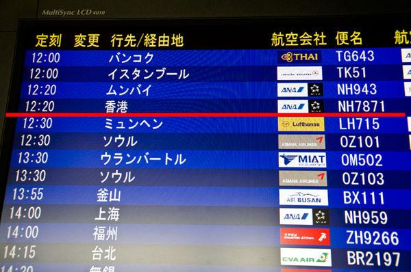 B787による初めての商業運航は成田~香港往復のチャーター便