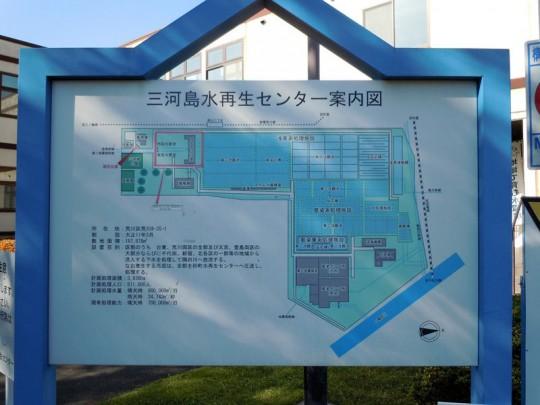 三河島水再生センター案内図