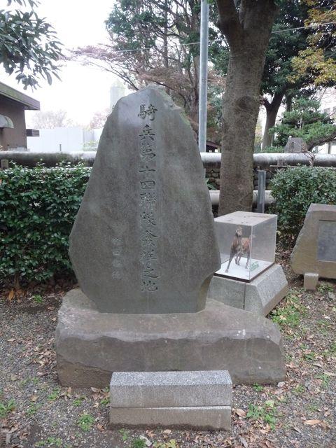 日大にある、騎兵第十四聯隊発祥之地という石碑