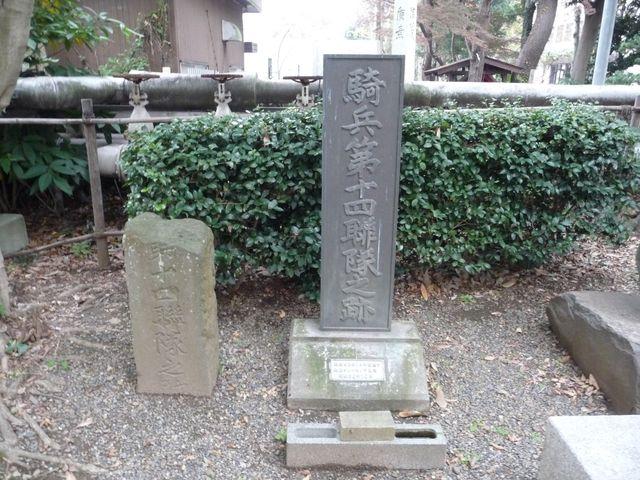 日大にある、騎兵第十四聯隊之跡という石碑