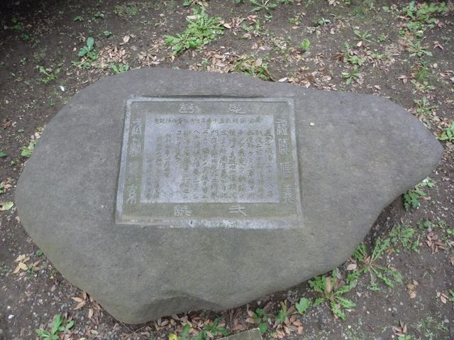 日大にある、騎兵第十四聯隊が勅諭を賜ったことを記念する石碑