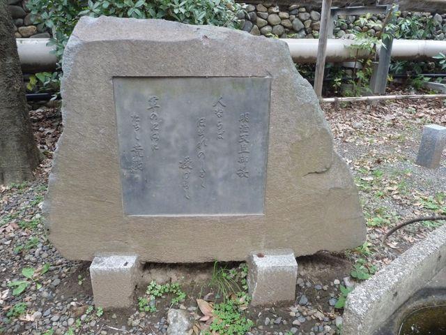 日大にある、明治天皇御製の石碑