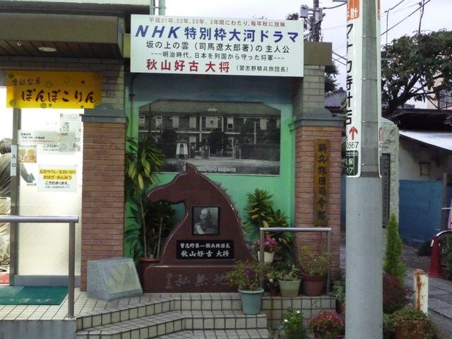 京成大久保駅前商店街にある秋山好古の石碑