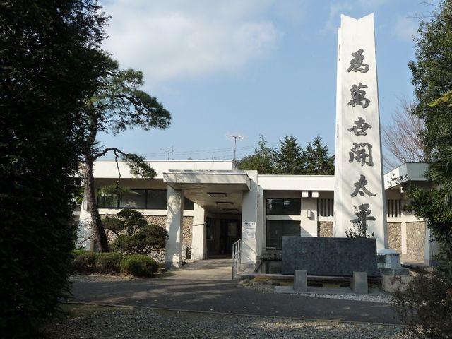鈴木貫太郎記念館の外観。「為萬世開太平」という柱は鈴木が揮毫したもの