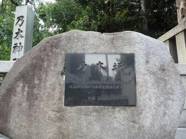 乃木神社の前にある坂が乃木坂です