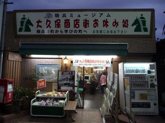京成大久保駅前商店街にある騎兵ミュージアム