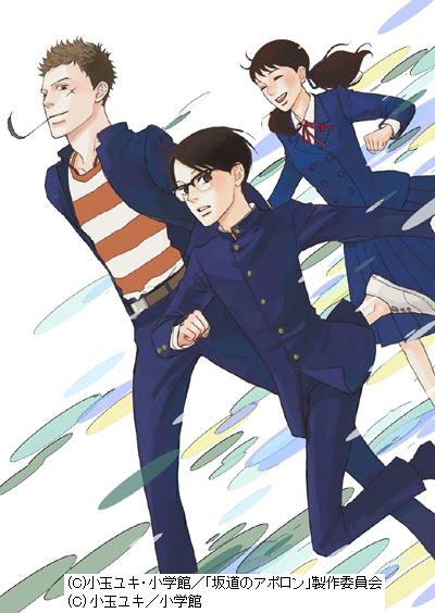 小玉ユキ原作「坂道のアポロン」ノイタミナでアニメ化決定