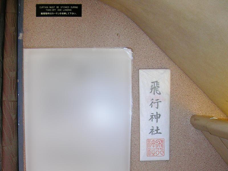 「飛行神社」の御札