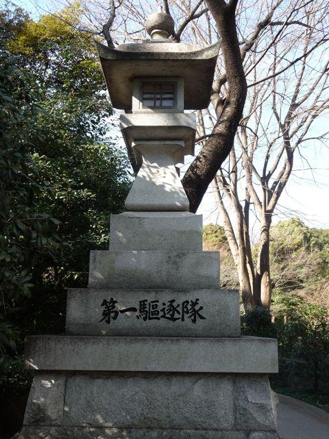 第一驅逐隊の関係者が奉納した石灯籠
