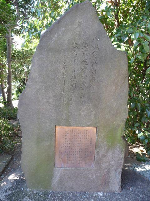 海軍經理学校の記念碑