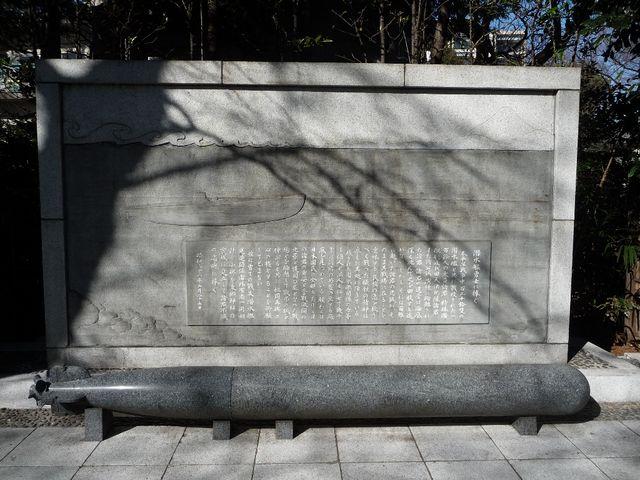 潜水艦乗組員に捧ぐ石碑。手前にあるのは魚雷の模型