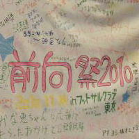 神戸前向女学院。前向祭2011レポート