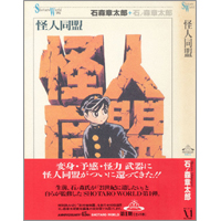 【うちの本棚】第九十七回 怪人同盟/石森章太郎