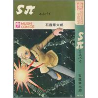 【うちの本棚】第九十九回 Sπ(エスパイ)/石森章太郎