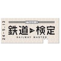 鉄道ファン必見「鉄道テーマ検定」が実施決定