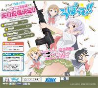 銃の擬人化アニメ「うぽって!!」